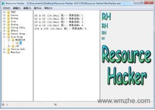 dll文件编辑工具Resource Hacker软件截图