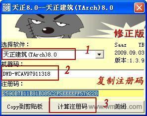 天正建筑8.5软件截图