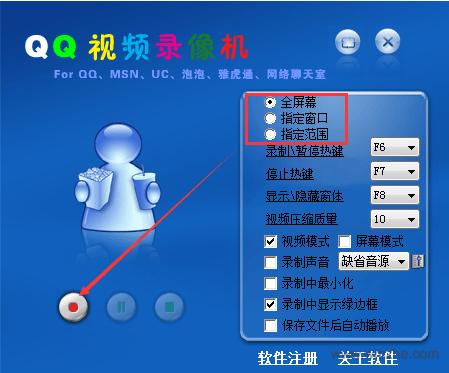 QQ视频录像机2015软件截图