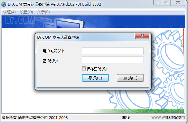dr.com 宽带认证客户端软件截图