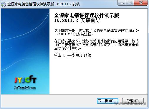 金源家电销售管理软件软件截图