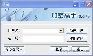 加密高手文件加密软件软件截图