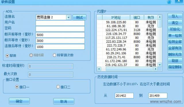 软件屋域名信息批量查询工具软件截图