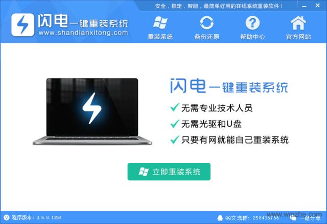 闪电一键重装系统软件截图