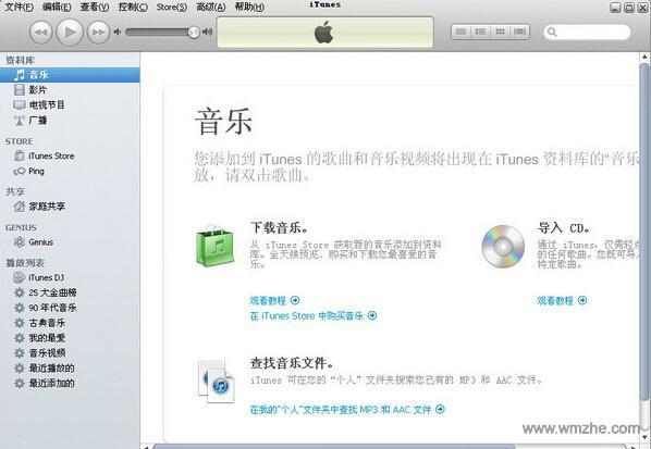 iTunes中文版软件截图