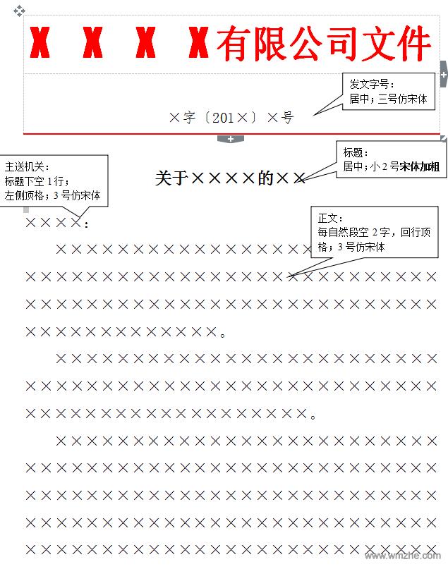 红头文件模板软件截图