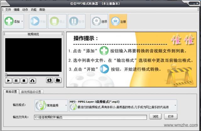 佳佳MP3格式转换器软件截图
