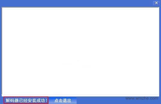 dvd解码器软件截图