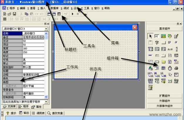 易语言软件截图