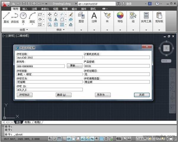 cad2012注册机软件截图