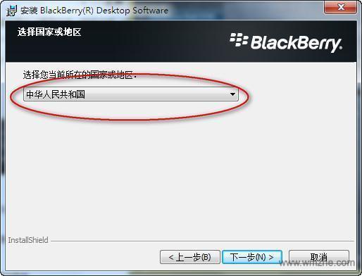 黑莓手机桌面管理器软件截图
