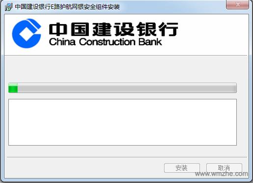 中国建设银行E路护航网银安全组件软件截图
