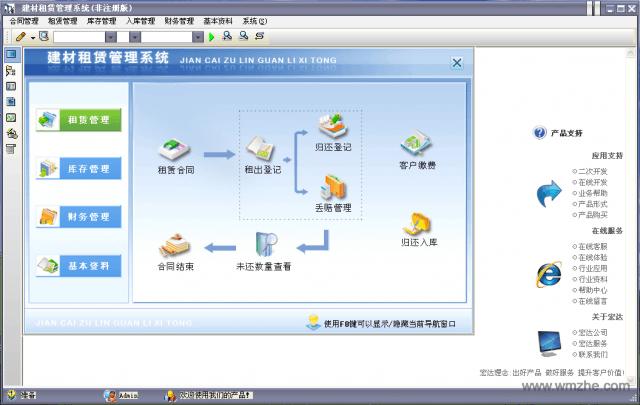 宏達建材租賃管理系統軟件截圖