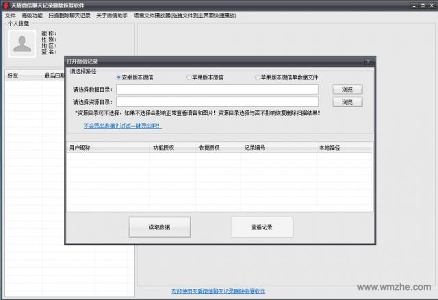 天盾微信聊天记录恢复软件软件截图