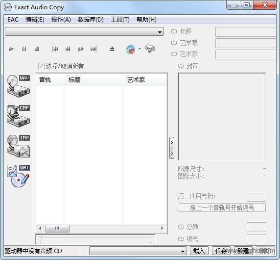 Exact Audio Copy軟件截圖