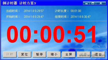 倒计时器软件截图