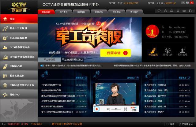 CCTV证券资讯服务平台软件截图