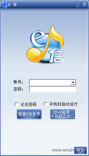 湖北校园e信软件截图