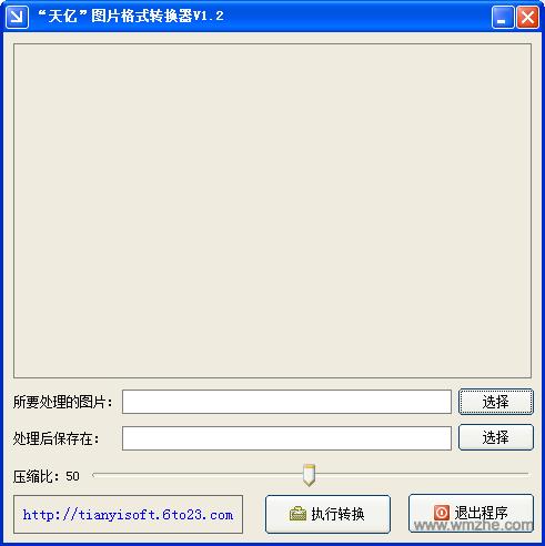 天亿图片格式转换器软件截图