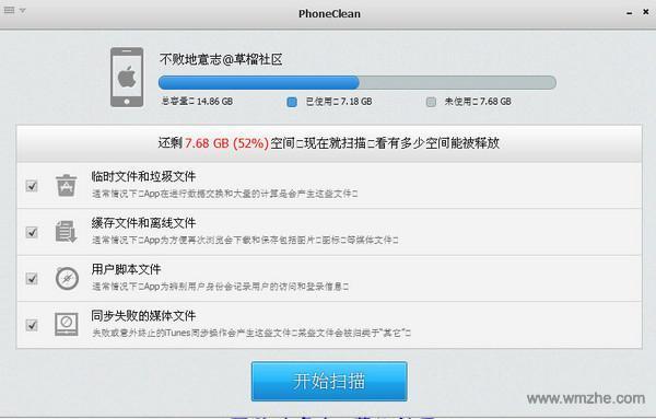PhoneClean软件截图