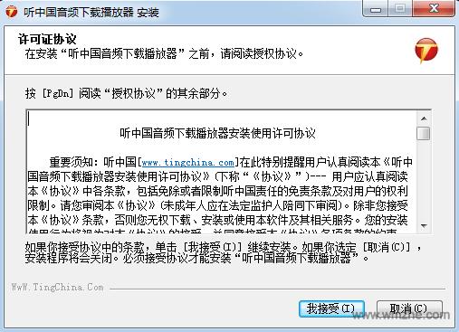 听中国音频下载播放器软件截图