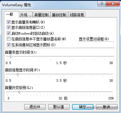 VolumeEasy软件截图
