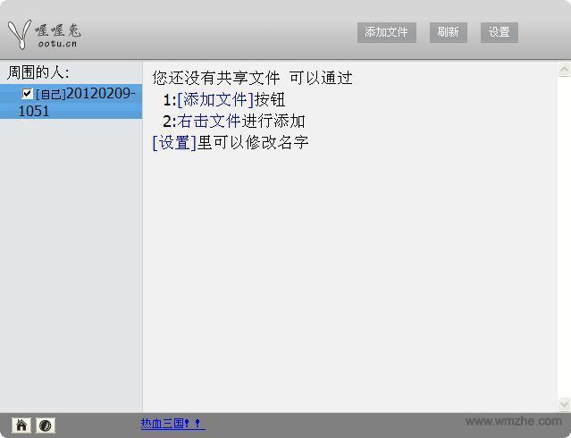喔喔兔局域网一键共享软件软件截图