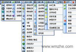 迈迪三维设计工具集 For SolidWorks软件截图