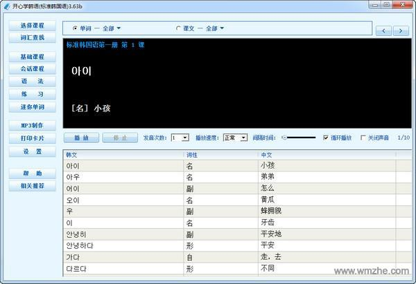 开心学韩语(标准韩国语)软件截图