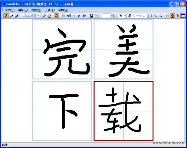 EduOffice我的字软件截图