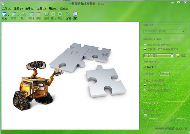 中格图片批量加水印软件软件截图