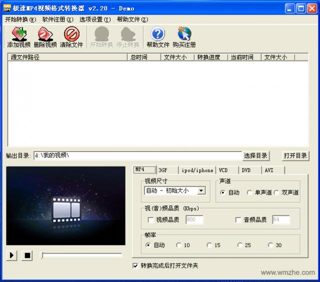 极速mp4视频格式转换器软件截图