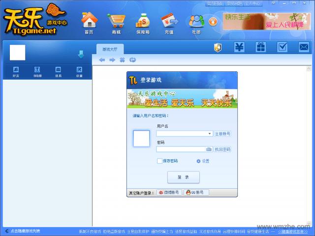 天乐游戏中心软件截图