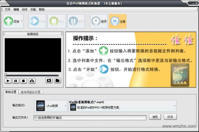 佳佳iPad视频格式转换器软件截图