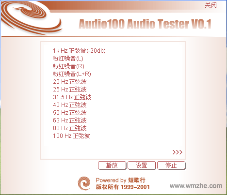 Audio100 audio tester软件截图