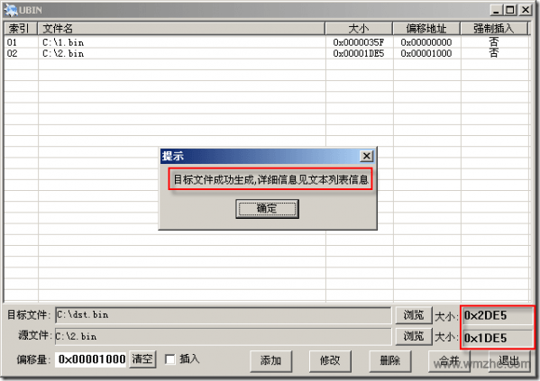 UBIN软件截图