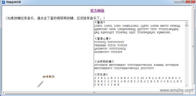 用键盘弹钢琴的软件软件截图