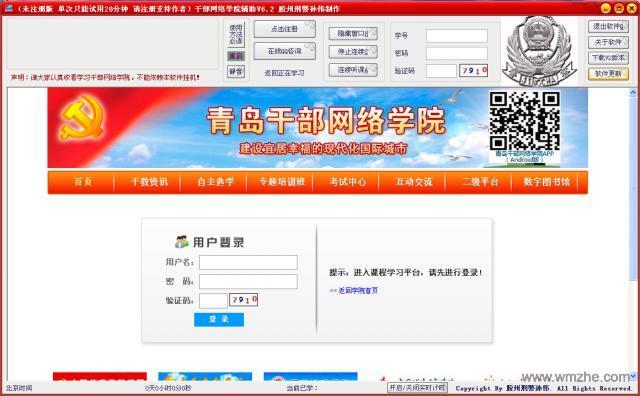 青岛干部网络学院挂机辅助软件截图