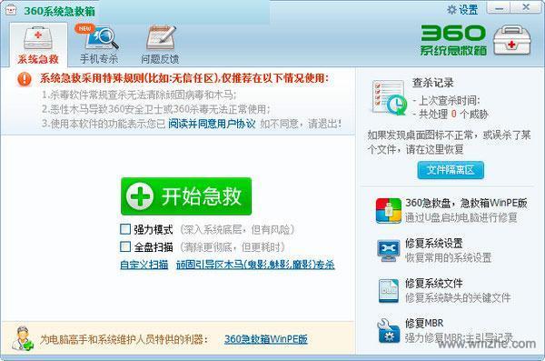 360系统急救箱软件截图