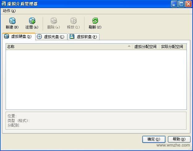 VirtualBox软件截图