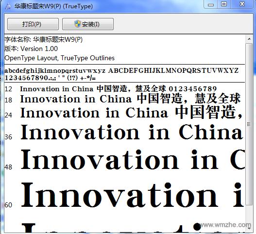 华康字体软件截图