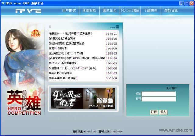 vlan2900游戏平台软件截图