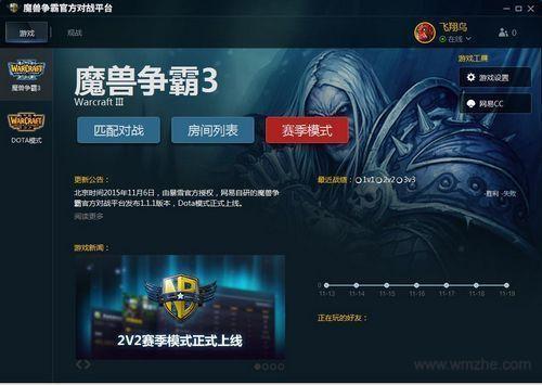 网易魔兽争霸对战平台软件截图