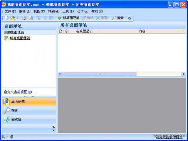 效能桌面便笺软件截图