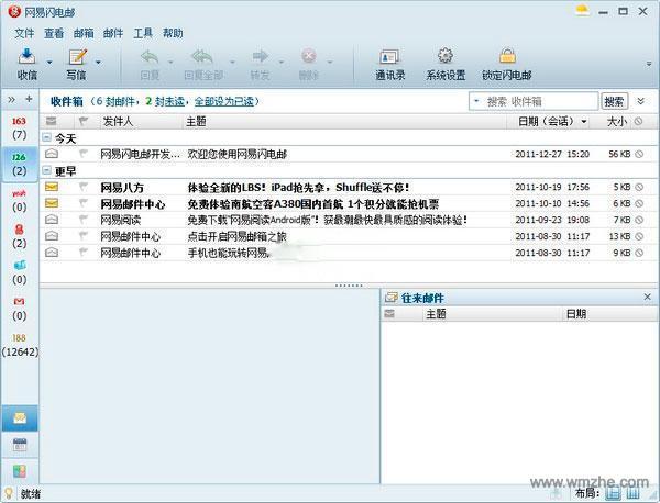 网易闪电邮软件截图