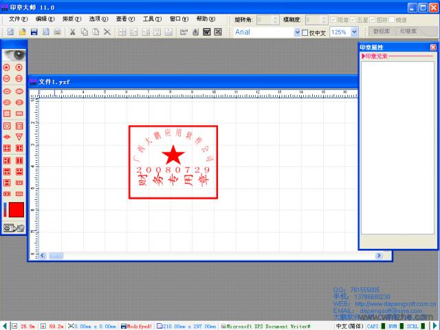 印章大师软件截图