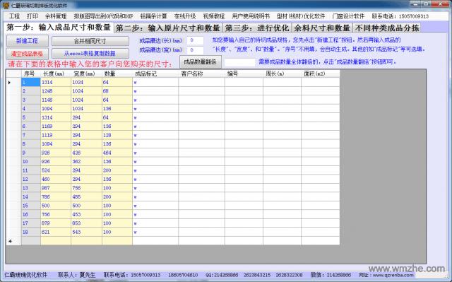 仁霸玻璃优化排版软件软件截图