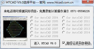 HTCAD软件截图