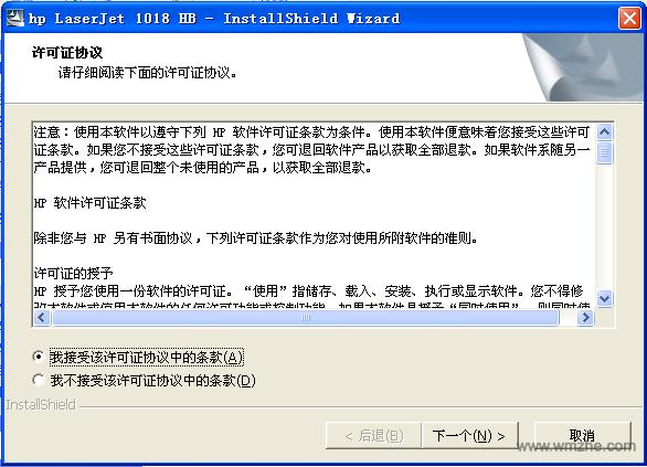 惠普1018打印机驱动程序软件截图