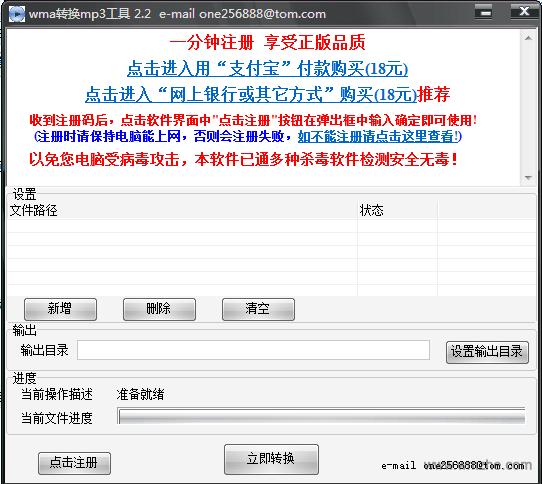 wma转mp3转换器软件截图